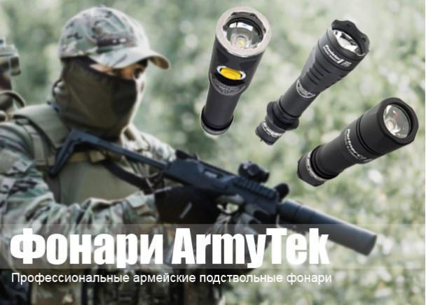 ArmyTek