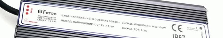 Блоки питания IP67:  Мощность, Вт - 20