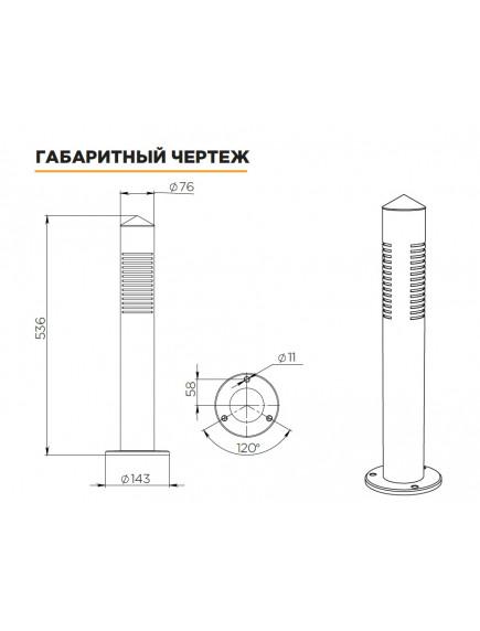 Садово-парковый светильник ASFR-ДТУ-015-1434-66Х