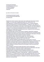 письмо Онищенко